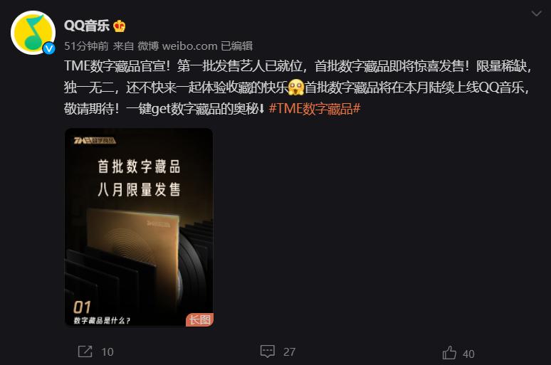 腾讯 TME 数字藏品官宣:采用 NFT 技术,首批将在 QQ 音乐上线