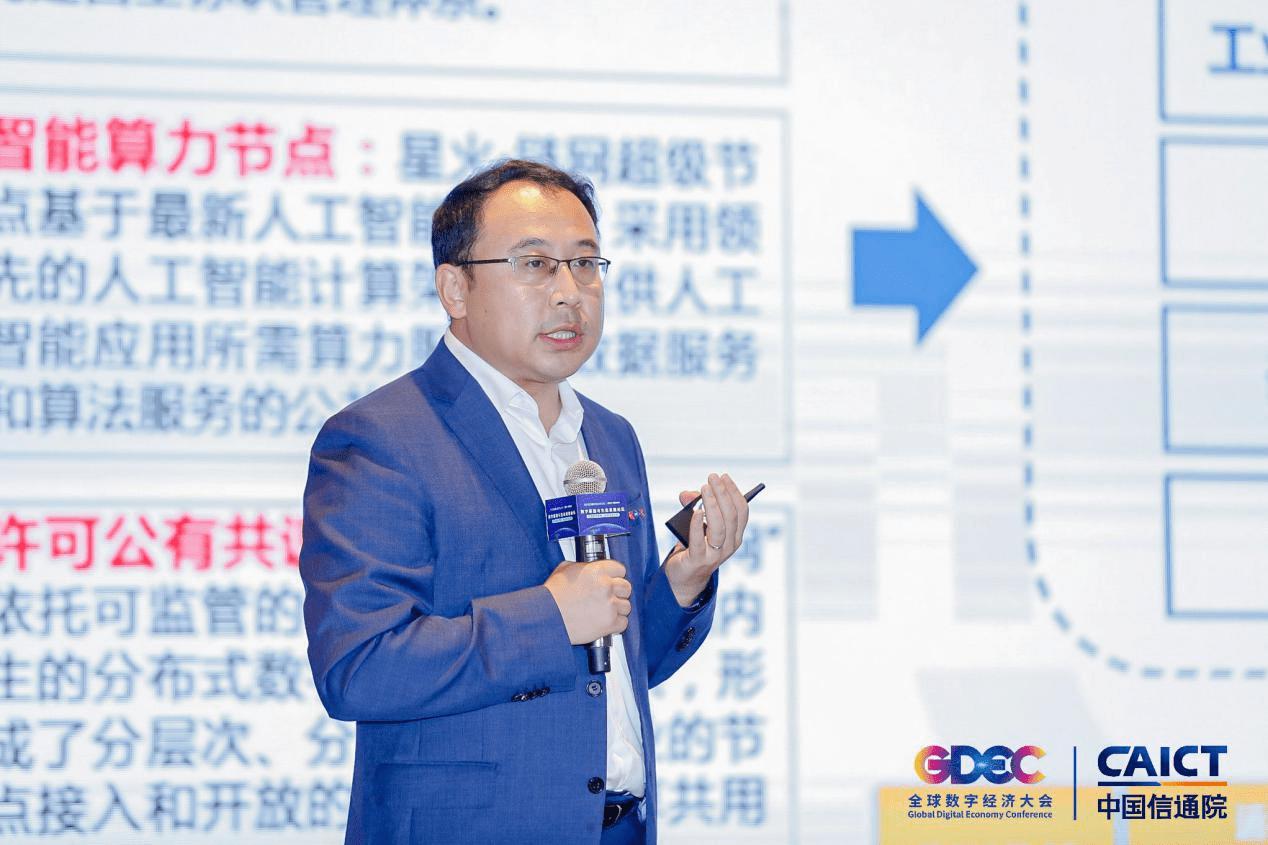 """中国信通院罗松:""""星火·链网""""助力数字经济新发展"""