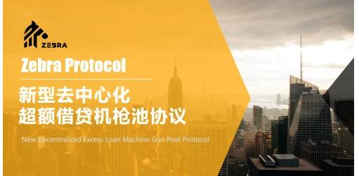 借贷协议Zebra Protocol用产品创新,构建Defi世界基础设施