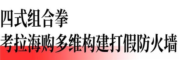 考拉海购正品保障杀手锏:中检1物1鉴