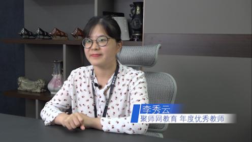 聚师网李秀云老师:温柔与严厉并存的会计考证达人