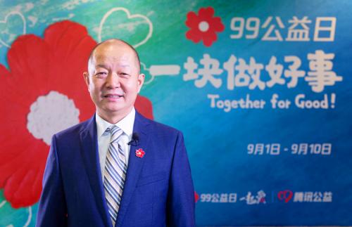 """""""99公益日""""将加强帮扶一线项目,落实""""共同富裕""""理念"""
