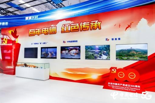 5G跃迁 守正创新——中国电信携多项5G创新成果亮相世界5G大会