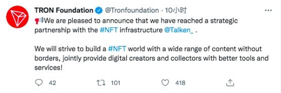 波场TRON与NFT基础设施Talken达成战略合作