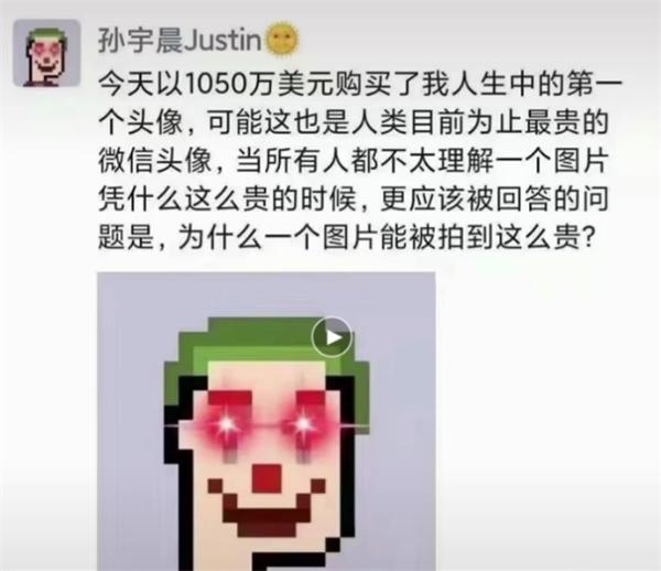 1000万美金买微信头像的背后 孙宇晨要推倒CryptoPunks的城墙