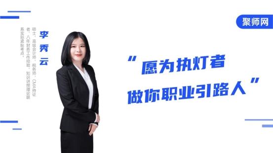 聚师网李秀云老师:愿为执灯者,做你职业引路人