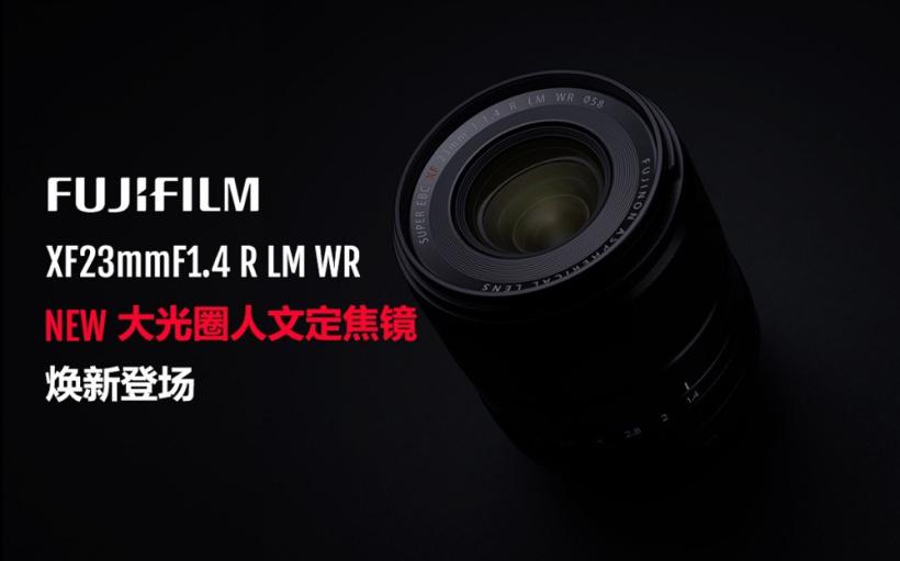 富士发布 XF 23mm/33mm F1.4 R LM WR 镜头:非球面镜片,高清晰度