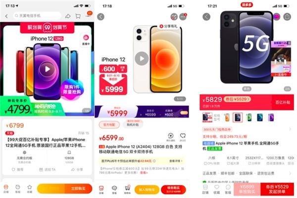 128G iPhone12价格跳水 聚划算神码价已低至4799元