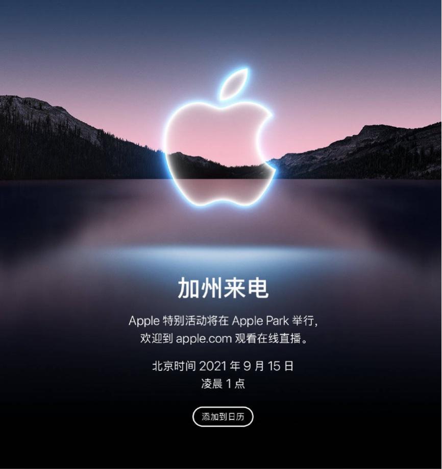 2021苹果秋季发布会(第一场)定于9月14日举行
