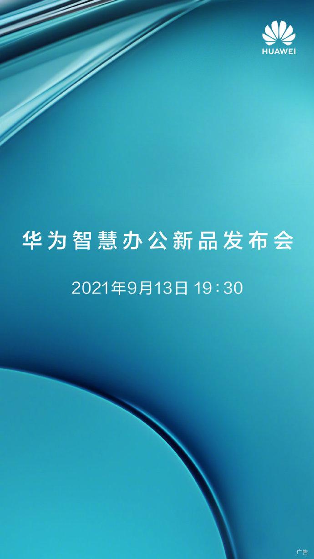华为智慧办公新品发布会定档 9 月 13 日,有望发布打印机