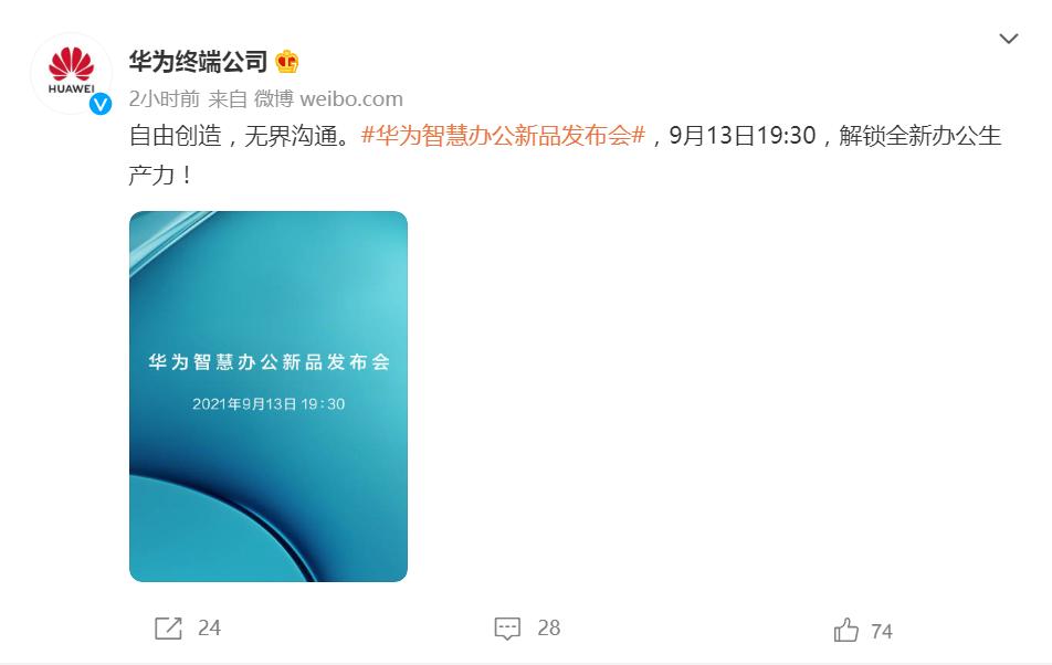 """华为智能办公新品发布会将于9月13日举行:有""""14英寸大屏手机"""""""