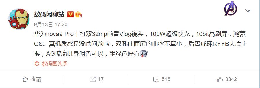 华为nova 9 Pro手机参数曝光:主打Vlog影像