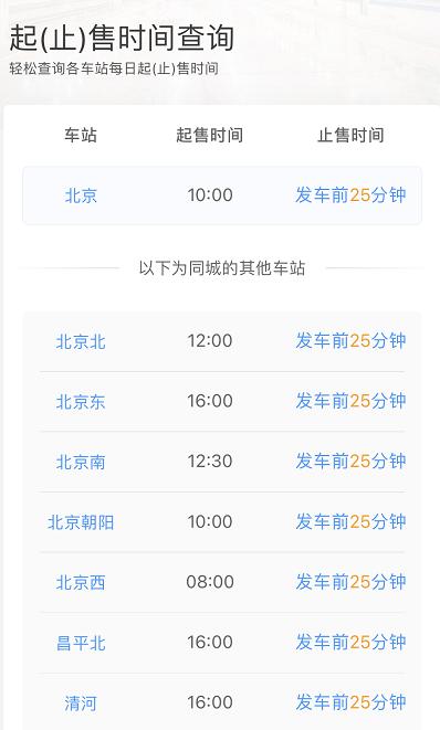 预售期为 15 天,十一黄金周火车票明日开售