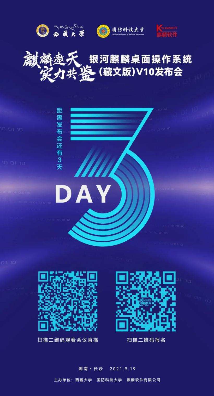 银河麒麟(藏文版)V10 国产操作系统将在 9 月 19 日发布
