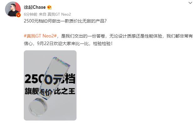 "realme 徐起:真我 GT Neo2 定价 2500 元档,""质价比""无敌"