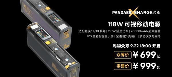 魅族发布118W可视移动电源:全透明外壳 众筹699元