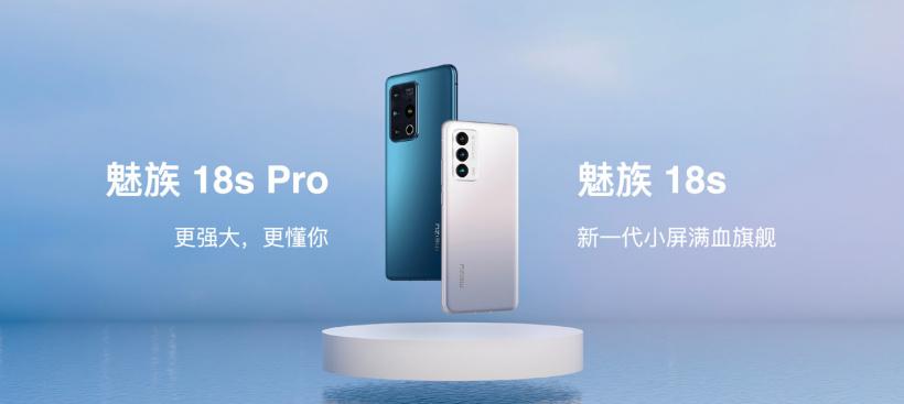 魅族 18s/Pro 正式发布:3699 元起