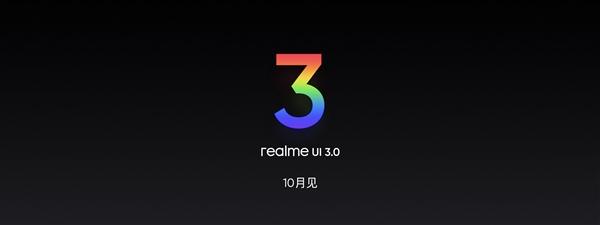 基于安卓深度定制 realme UI 3.0宣布:10月登场