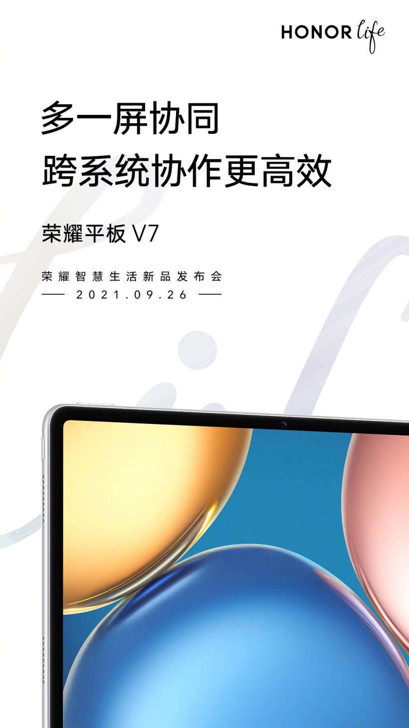 荣耀平板 V7 将于 9 月 26 日发布:支持多屏协作,非直角中框