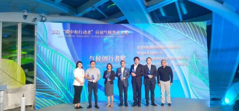华为获 2020 年度 WWF 气候创行者大奖,累计实现绿色发电 4034 亿度