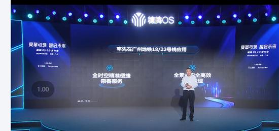 腾讯宣布轨道交通操作系统穗腾 OS 2.0 发布,将在广州地铁示范应用