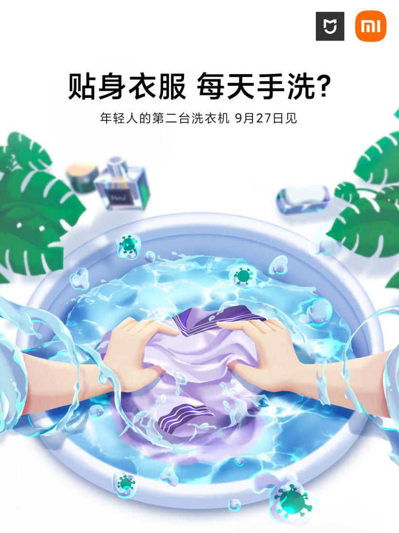 小米:年轻人的第二台洗衣机 9 月 27 日发布