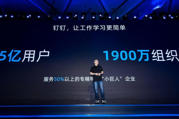 钉钉宣布用户数破 5 亿