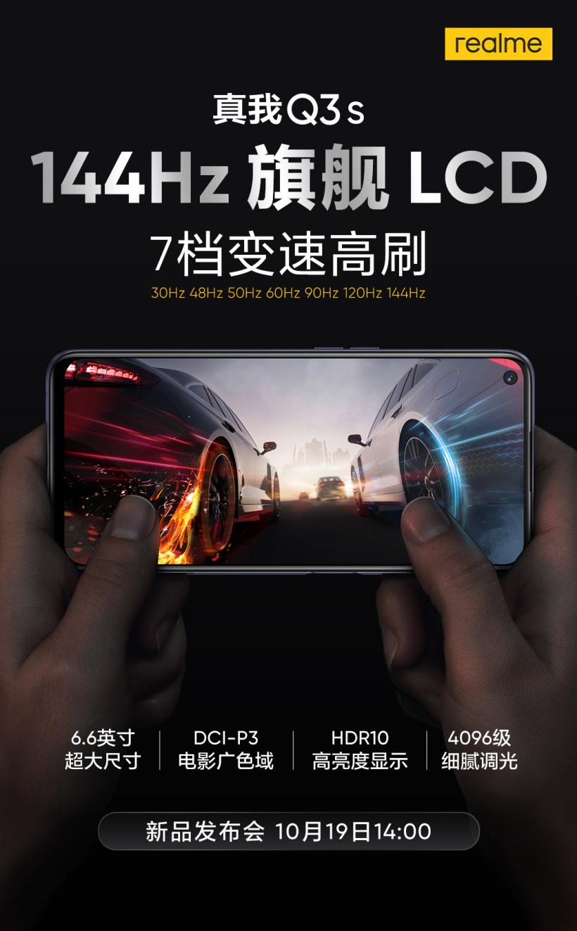 realme 真我 Q3s 预热:144Hz 变速高刷 LCD 屏,支持 HDR10