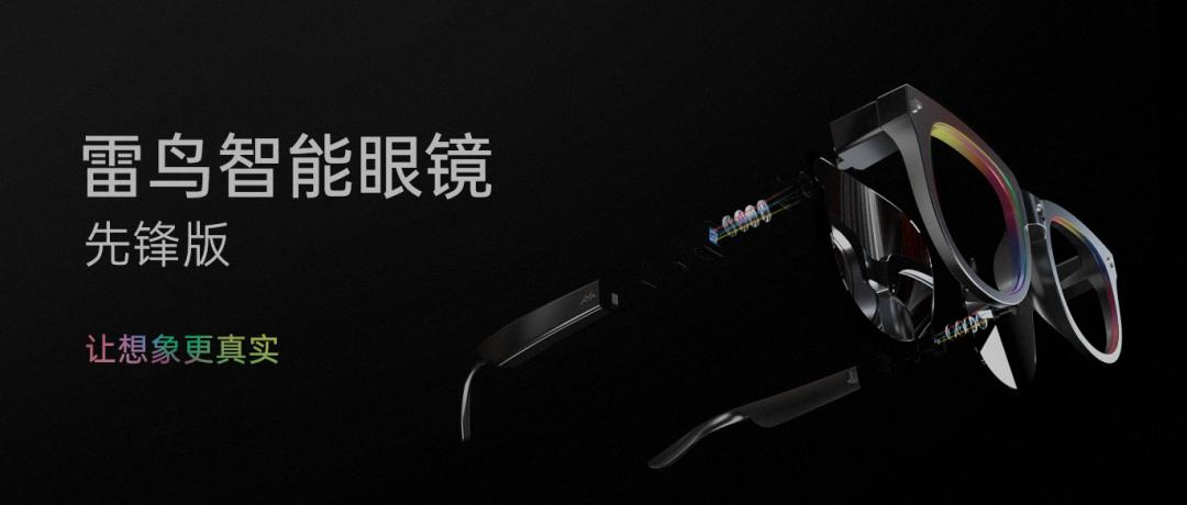 TCL 雷鸟智能眼镜先锋版发布:首款双目全彩 MicroLED 光波导 AR 眼镜
