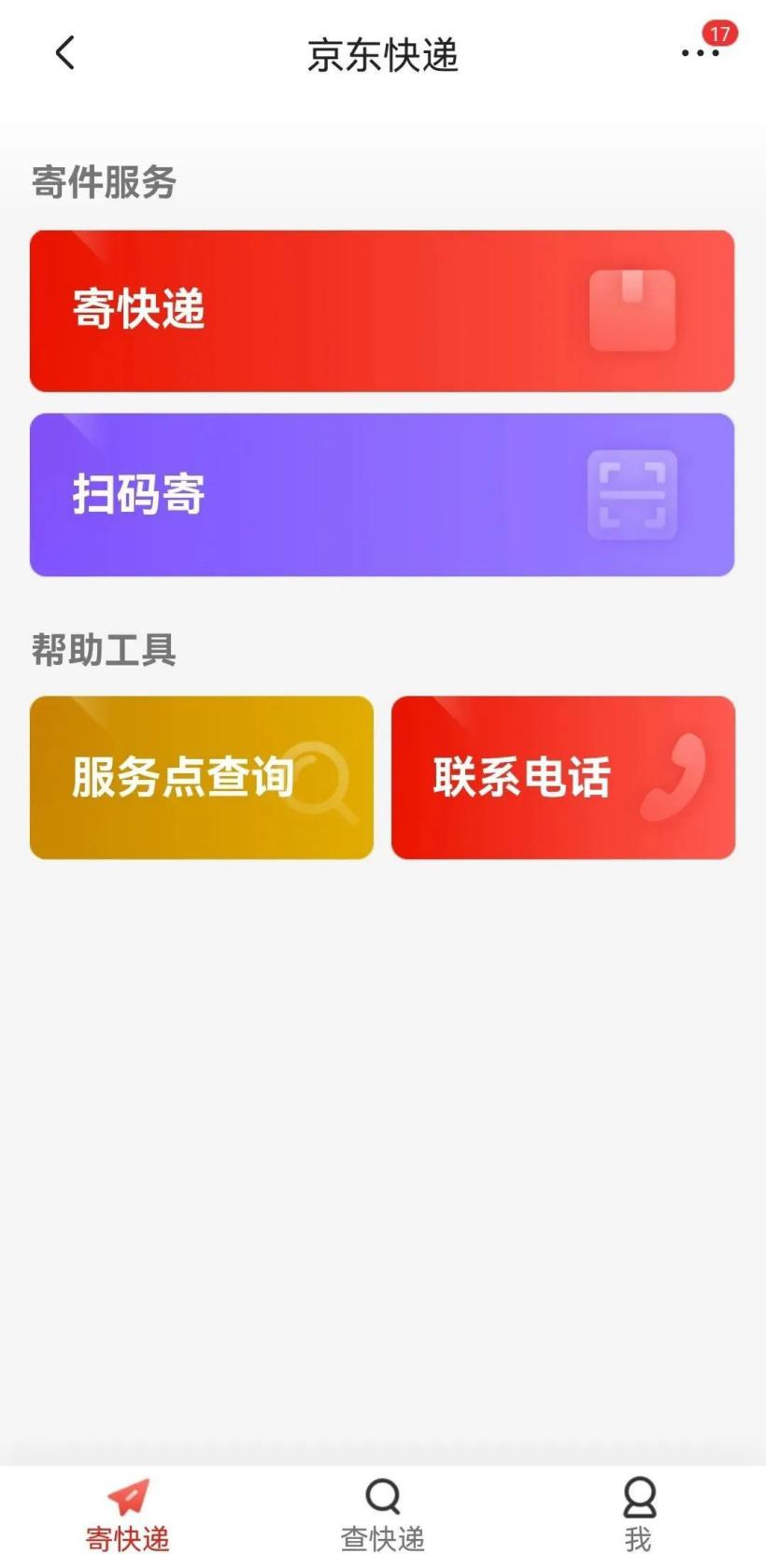 京东快递推出适老寄件服务:精简下单查件流程,优化文字视觉