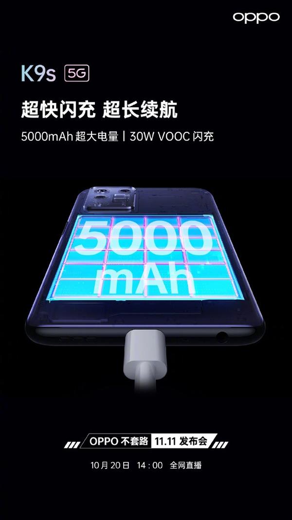 不套路新机OPPO K9s官宣:5000mAh超大电量 充电功率反而降了