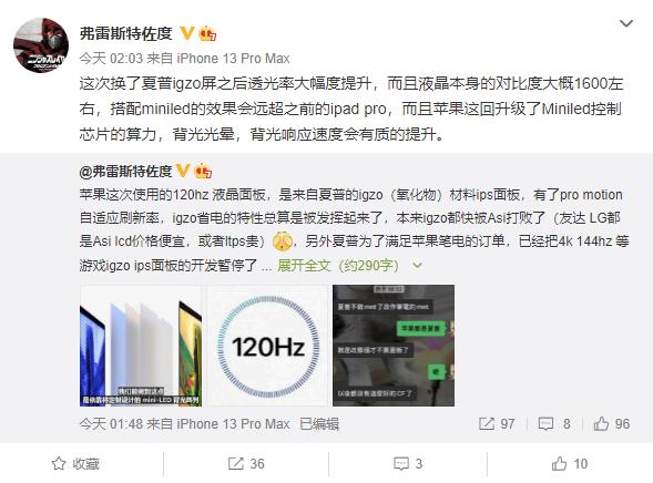 2021 款 MacBook Pro 搭载夏普定制屏,苹果技术加持下发挥出色