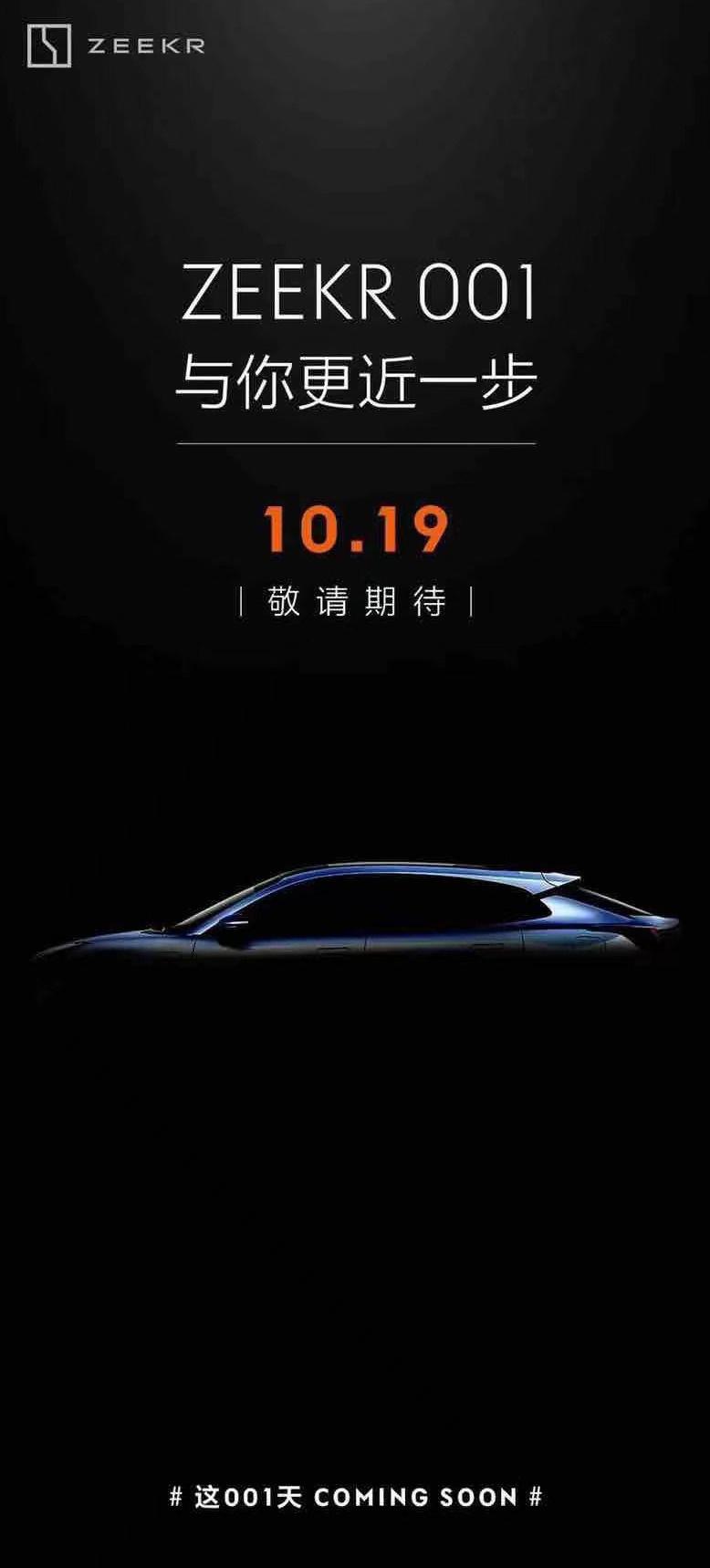极氪 001 量产车下线,10 月 23 日开启交付