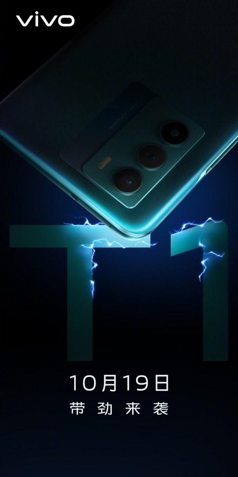 vivo T1系列来袭!将于10月19日登场,定位中端